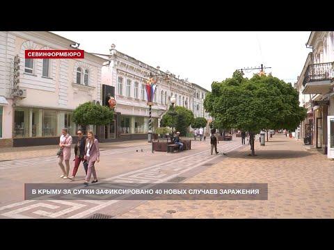 НТС Севастополь: В Крыму за сутки выявлено 40 новых случаев COVID-19