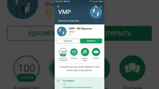 Слушать музыку ВК приложение VMP бесплатно без рекламы!