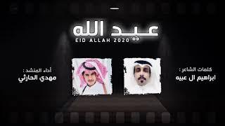 عيد الله - عيد الاضحى -  كلمات ابراهيم ال عبيه - اداء مهدي الحارثي (حصريا) 2020