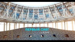 Стадион «Нижний Новгород» - первый снег
