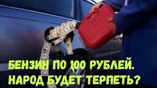БЕНЗИН ПО 100 рублей уже СКОРО! ПЕРЕЗАЛИВ.