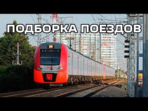 ПОДБОРКА ПОЕЗДОВ ДЛЯ ДЕТЕЙ/TRAINS FOR CHILDREN COMPILATION