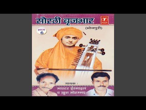Sorathi Brijbhar (Vol - 6)