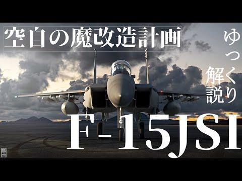 【ゆっくり解説】航空自衛隊が魔改造!F-15JSIについて。兵器解説 Part 6