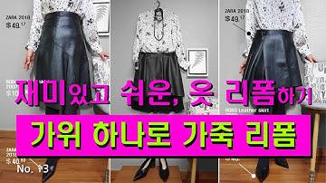 유행지난 가죽스커트 최신 트렌드로 리폼/멋스럽게 엉덩이 가리기에 최고!/old Leather Skirts Challenge to Reform with the Latest Trend