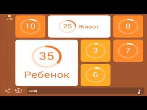 Онлайн игра 94 беременная женщина ответы на 33 уровень