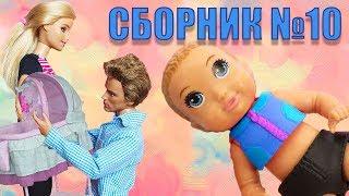 Сборник №10. РОЖДЕНИЕ СЫНА Барби и Кена ИГРАЕМ В КУКЛЫ С БЕТТИ