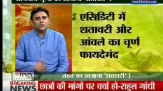 Sanjeevani -Shatavari Health Benefits thumbnail