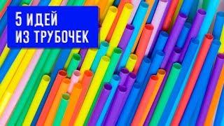 DIY Украшения из трубочек - 5 идей