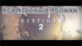 Destiny 2 PC - Все игровые Ролики