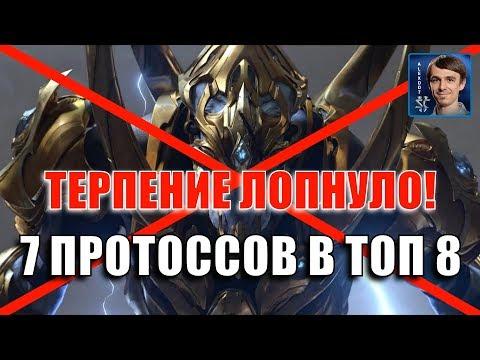БАЛАНСА В СТАРКРАФТЕ НЕТ? Вся правда о протоссах в StarCraft II