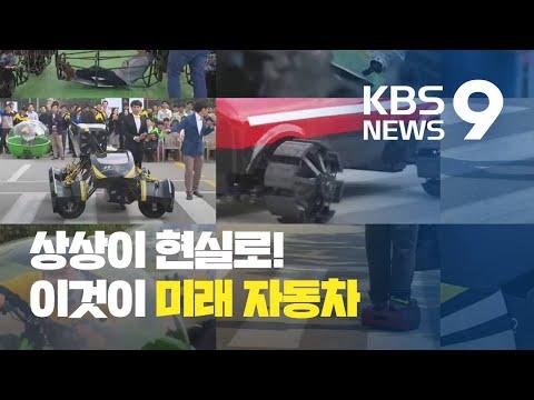 변신 CAR·연결 CAR…톡톡 튀는 '미래 자동차' / KBS뉴스(News)
