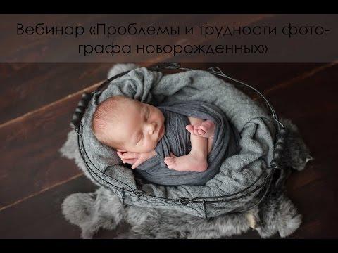 Вебинар фотография новорожденных. Проблемы и трудности фотографа новорожденных.