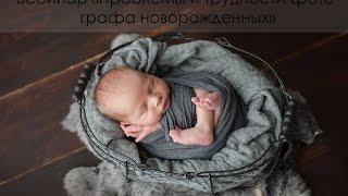 видео Фотосъемка новорожденных, фотосессия новорожденных, фотограф новорожденных