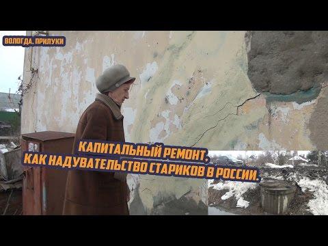 Видео Капитальный ремонт вологодская область