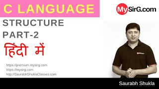 Lecture 16 Structure in C language Part 2 Hindi