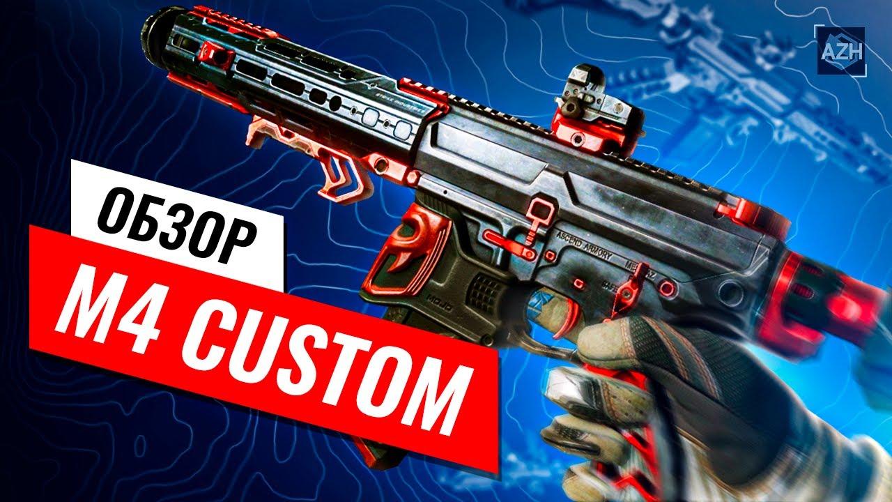 M4 Custom | Обзор | Warface | AyatZH