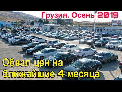 Почему дешевеют машины? Актуальные цены на авто в Грузии в октябре 2019