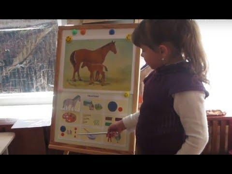 """Составление рассказа по картине: """"Лошадь и жеребёнок""""  Конспект"""