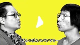 すち子&真也「パンツミー」(Official Music Video)