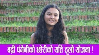 चर्चित लोक गायक बद्री पंगेनीको छोरीले खोलिन् बुबाको खराब बानी ।। Bihani Pangeni Interview