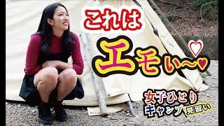【女子ソロキャンプ】常に見えてる?!