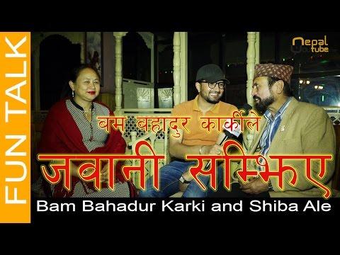 FUN TALK || Bam Bahadur Karki & Shiba Ale ||बम बहादुर कार्की र शिबा आलेले गाए दोहरी गीत