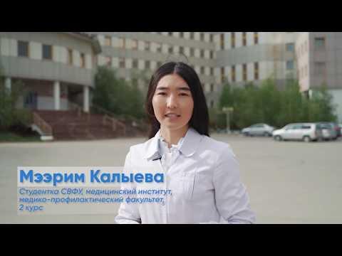 Мээрим Калыева - студентка Медицинского Института Северо-Восточного Федерального Университета