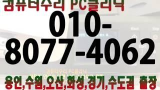 01080774062 용인 수지구 동천동 컴퓨터수리 자…