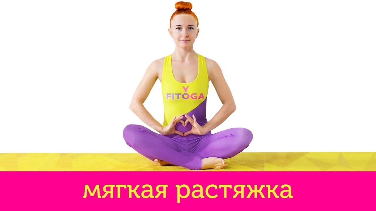 Йога для раскрытия тазобедренного сустава бесплатно онлайн доктор по суставам в киеве