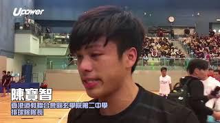 Publication Date: 2017-12-30   Video Title: 20171230 UPOWER 全港學界精英排球賽 男子組四