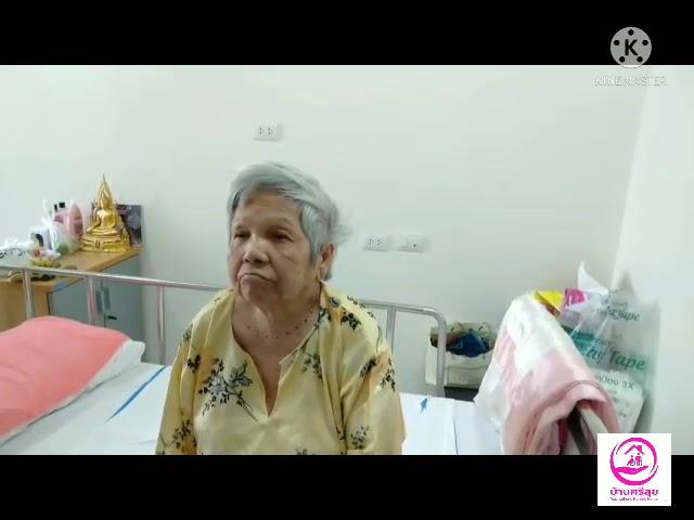 พันเอกหญิงในบ้านพักผู้สูงอายุ ศรีสุขเมืองทอง Nursing Home Care