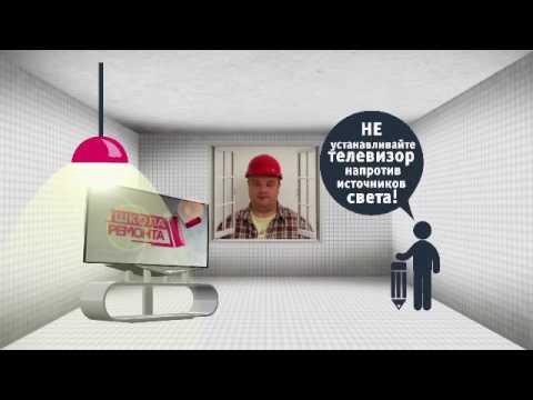 Как лучше разместить телевизор в комнате