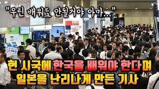 현 시국에 한국을 배워야 한다며 일본을 난리나게 만든 기사