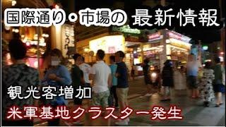 【コロナと7月の沖縄旅行】観光客が急増した「夜の国際通り近辺の様子」と「米軍基地クラスター発生」(説明欄も是非ご一読願います。)