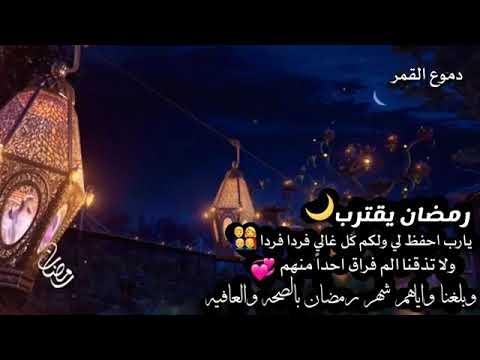 فيديوهات عن اقتراب شهر رمضان المبارك Youtube