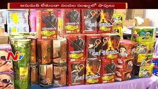 Crackers Business Fly High in Hyderabad || Diwali Celebrations 2017 || NTVTelugu