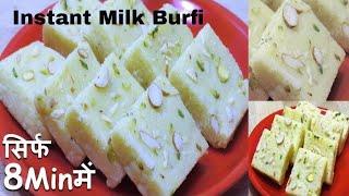 सिर्फ 8मिनट मे बनाये ऐसी मिठाई बिना खोये चाशनी milk powder burfi recipe   milk powder barfi
