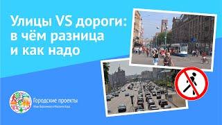 Шулицы: гибрид дорог и улиц. Хорошо ли это?