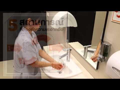 Clip VDO การล้างมือ 6 ขั้นตอน โดยศูนย์เวชศาสตร์ฟื้นฟูและการแพทย์ทางเลือก-แผนกกายภาพบำบัด