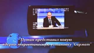 Куда летят российские ядерные боеголовки Сармат на презентации Путина Госдеп США прав Захарова лжет!