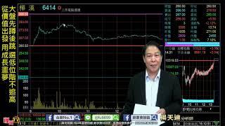 理周TV-20190222 盤後-楊天迪 股票會說話/大盤先蹲後跳 選低位階不追高 從價值出發 用成長畫夢