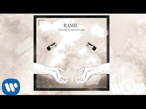 Ramil' - Пускай по венам соль | Official Audio