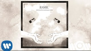 Download Ramil' - Пускай по венам соль | Official Audio Mp3 and Videos