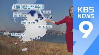 [날씨] 내일 아침 반짝 한파…경기북부·강원 '한파주의보' / KBS뉴스(News)