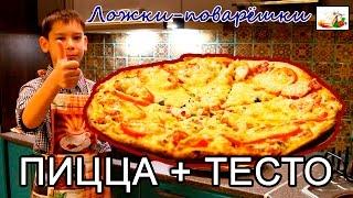 Рецепт вкусной пиццы + тесто.