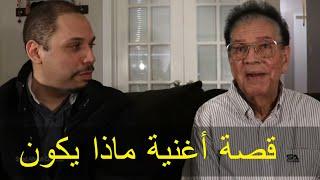 Maza Yakon Alkabli الكابلي وماذا يكون - اغنية في 12 سنه