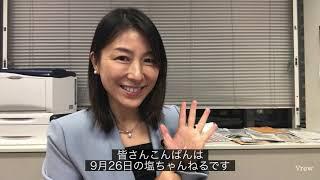 YouTube動画:【塩ちゃんねる】菅総理初の所信表明演説