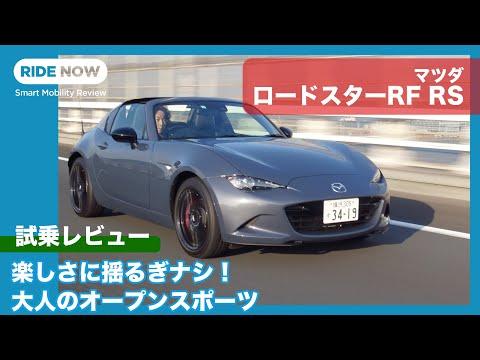 マツダ ロードスターRF RS 試乗レビュー by 島下泰久