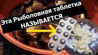 Таблетка для Рыбалки Название таблетки которую обожает карась Рыболовная насадка Активатор клёва